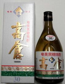 奄美 黒糖焼酎 高倉 30°720