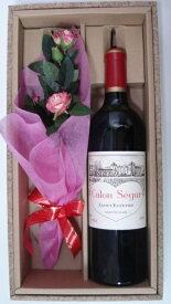 ♪ワインの贈り物 かわいいお花を添えて♪シャトー・カロンセギュール<赤>【送料無料】【あす楽対応】母の日