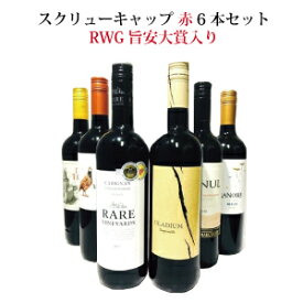 スクリューキャップの旨安赤ワイン6本セット(パヌールCS ドーニャテレサ レアカリニ デルスールカルメ グラデH テラノブレM 飲み飽きしない、しかもスクリューキャップで便利、こんな安旨ワインセットが欲しかった。ワインセット 店長イチオシ
