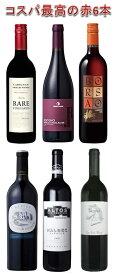 6誌絶賛安旨赤ワイン6本セット(ボルサオ、ラフォルジュM、レア・カリニャン、ロチェーノ・ネレッロ、アルトス、エクウス)ワインセット