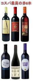 Vol.3評価誌絶賛安旨赤ワイン6本セット(ボルサオ、ラフォルジュM、グラディウムH、バスケット、フェウド・シラー、グースバンプ)ワインセット
