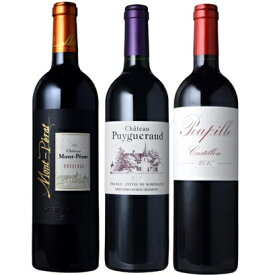 『神の雫』登場ボルドーワイン3本セットモンペラ、ピュイグロー、プピーユあす楽フランス 赤ワインセット 送料無料