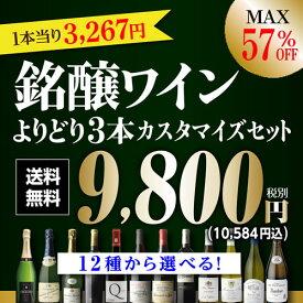 <P10対象外>送料無料 MAX57%OFF 好みで選べる!よりどり銘醸ワイン3本 カスタマイズセット シーン、好みにあわせて 組み合わせ自由♪ アソート ワインセット 9,800円均一 赤ワイン 白ワイン シャンパン フランス スペイン 虎【P10倍対象外】