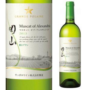 グランポレール 岡山マスカット オブ アレキサンドリア<薫るブラン> 720ml 日本ワイン<P10対象外>