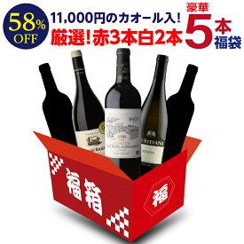 単品合計価格の58%OFF!送料無料NAOTAKA厳選!赤3本白2本 1.1万円(税込) 中身が見える福袋 ワイン福袋 赤ワイン 白ワイン 辛口 長S