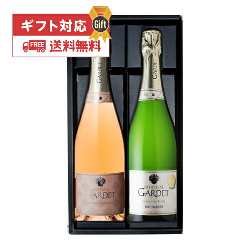 TAKAZAWA御用達シャンパンメゾン[ワインギフト 2本]ガルデ シャンパン ブリュット&ロゼ ワインセット