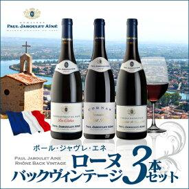 【送料無料】ローヌバックヴィンテージ3本セット[ワインセット][ワイン セット][プレゼント][記念日][祝い]