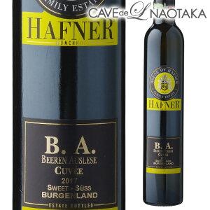 ハーフナー ベーレンアウスレーゼ キュヴェ [2017] 375ml ハーフ [オーストリア] [白ワイン] [極甘口] [アイスワイン] l貴腐ワインl