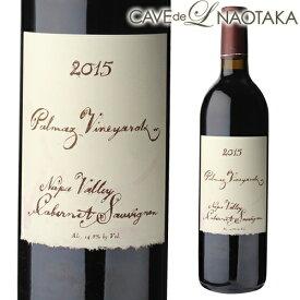 【P10倍】パルマッツ ヴィンヤードカベルネ ソーヴィニヨン[2015][カリフォルニア][赤ワイン]7/4〜12まで