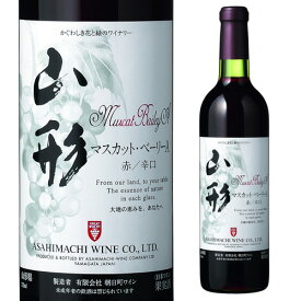 【P7倍】朝日町ワイン 山形マスカットベーリーA 720ml [赤ワイン][日本ワイン][国産ワイン][山形県][アサヒマチ]P期間:9/18〜26まで