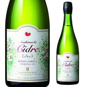 【P10倍】朝日町ワイン 朝日町 Cidre Sec(シードルセック) 750ml [ スパークリングワイン][日本ワイン][国産ワイン][山形県][アサヒマチ]7/4〜12まで