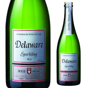 朝日町ワイン スパークリング デラウェア 白 750ml [ スパークリングワイン][日本ワイン][国産ワイン][山形県][アサヒマチ]
