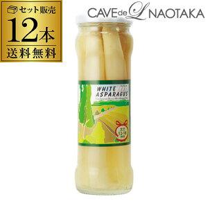 ホワイト アスパラガス 345g×12本 送料無料 瓶 水煮 ペルー white asparagus 長S
