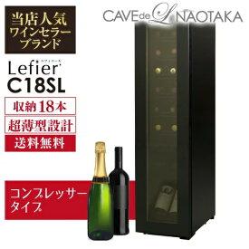 ワインセラー ルフィエール『C18SL』コンプレッサー式18本 本体カラー:ブラック家庭用ワインセラー 送料無料家庭用 おすすめ 超薄型 スリムラインシリーズ 小型 おしゃれ 18本 P/B