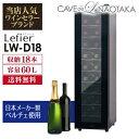 ルフィエール『LW-D18』18本 本体カラー:ブラック家庭用ワインセラー 送料無料 ワインセラー 家庭用おすすめ おしゃ…