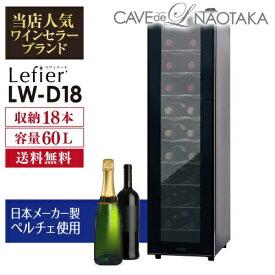 ルフィエール『LW-D18』18本 本体カラー:ブラック家庭用ワインセラー 送料無料 ワインセラー 家庭用おすすめ おしゃれ 小型 18本 ワインクーラー 母の日 父の日 P/B