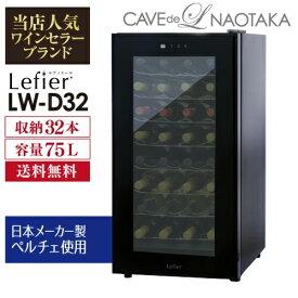 ワインセラー ルフィエール『LW-D32』32本 本体カラー:ブラック家庭用ワインセラー 送料無料ワインセラー 家庭用おすすめ ワインクーラー 小型 おしゃれ P/B