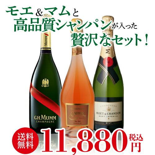【送料無料】モエ&マム入!特選シャンパン3本セット【第6弾】[プレゼント][記念日][祝い][父の日]