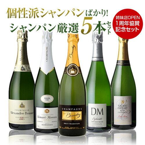 特選シャンパン5本セット【送料無料】