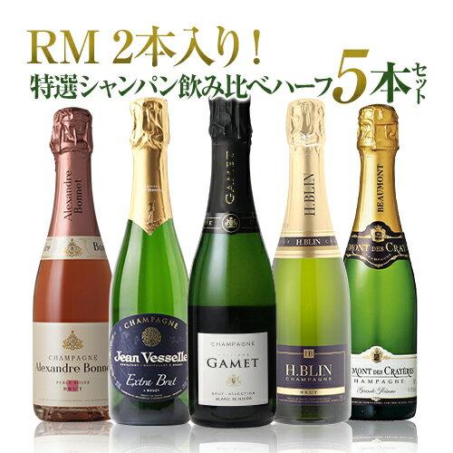 【送料無料】RM2本入り! 特選シャンパン飲み比べハーフ 5本セット【第3弾】[シャンパン セット][シャンパーニュ][プレゼント][記念日][祝い]