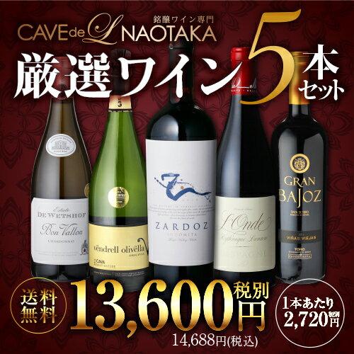【送料無料】NAOTAKA厳選ワイン5本セット【第2弾】[ワインセット][赤ワイン][デスパーニュ][バラエティー][プレゼント][記念日][祝い]