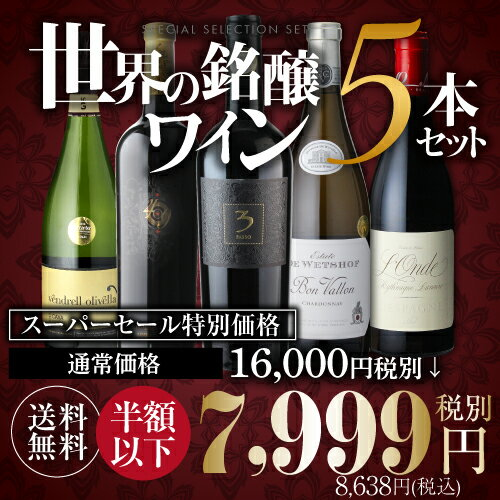 <ポイント10倍対象外>【送料無料】NAOTAKA厳選世界の銘醸ワイン 5本セット 第3弾 [ワインセット][赤ワイン][デスパーニュ][バラエティー][プレゼント][記念日][祝い]