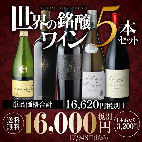 【P10倍】 1/19 0:00〜/28 1:59まで【送料無料】NAOTAKA厳選世界の銘醸ワイン 5本セット 第3弾 [ワインセット][赤ワイン][デスパーニュ][バラエティー][プレゼント][記念日][祝い]