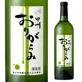 【P7倍】甲州 おりがらみ 720ml [白ワイン][日本ワイン[国産ワイン]][山梨][甲州ワイン][にごりワイン][塩山洋酒醸造][塩山ワイン]P期間:9/18〜26まで