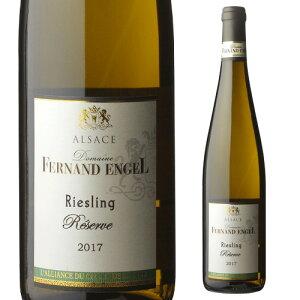 【送料無料】リースリング レゼルヴ フェルナン エンジェル 750ml フランス アルザス 白ワイン 自然派ワイン ビオ BIO ヴァン ナチュール 長S