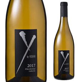 ワイ バイ ヨシキ シャルドネ アンコール カリフォルニア 2017 白ワイン アメリカ ワイバイヨシキ Y by Yoshiki ENCORE Chardonnay【お一人様1本まで】