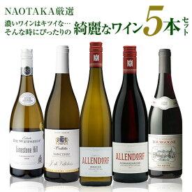 【P10倍】【送料無料】NAOTAKA厳選濃いワインはキツイな…そんな時にぴったりの綺麗なワイン5本セット [ワインセット][バラエティー][プレゼント][記念日][祝い]1/24 20:00〜/30 23:59まで