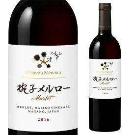 【P7倍】シャトー メルシャン 椀子 -まりこ- メルロー 2017年 赤ワイン 長野 日本ワイン 国産ワイン マリコヴィンヤード 辛口 フルボディ 信州ワイン ギフトP期間:6/19〜27まで