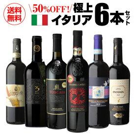 【P10倍】送料無料 満点イタリア赤入り!高評価づくし!極上イタリアワイン6本セット 12弾 イタリアワイン 辛口 赤ワインセット フルボディ ビオ 長S 8/2 20:00〜10 23:59まで