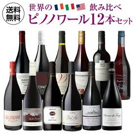 1本当たり1,000円(税抜) 送料無料 世界のピノ・ノワール飲み比べ12本セット 第2弾 ピノノワール ワインセット 赤ワイン 長S