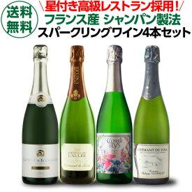 フィラディス直輸入 星付き 高級レストラン採用フランス産シャンパン製法スパークリングワイン4本セット ワインセット スパークリングワイン 長S