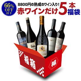 単品合計価格の66%OFF!送料無料フルボディ赤5本 1万円(税別) 中身が見える福袋 ワイン福袋 赤ワイン 辛口 長S<P10対象外>