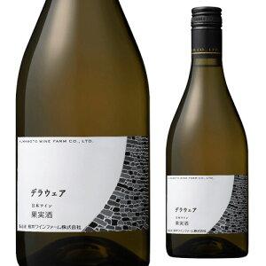 熊本 デラウェア 熊本ワインファーム 750ml 日本ワイン 国産ワイン 熊本県 辛口 白ワイン 長S
