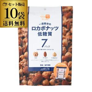 送料無料 一週間分のロカボナッツ 10袋 210g(1袋当たり30g×7袋入) ロカボ ミックス ナッツ 低糖質 無塩 食物繊維 オメガ3脂肪酸 長S