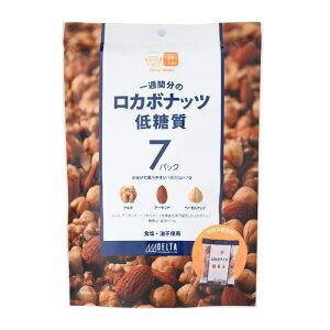 一週間分のロカボナッツ 30g×7袋入り ロカボ ミックス ナッツ 低糖質 無塩 食物繊維 オメガ3脂肪酸 長S