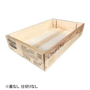 送料無料 ワイン木箱 1箱 オーパスワン(蓋なし、仕切りなし) 6本用木箱 平箱【DIY D.I.Y.】【他商品同梱不可】【包装不可】虎