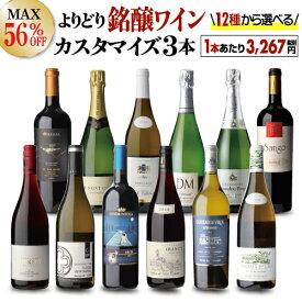 送料無料 MAX56%OFF 好みで選べる!よりどり銘醸ワイン3本 カスタマイズセット シーン、好みにあわせて 組み合わせ自由♪ アソート ワインセット 赤 白 泡 シャンパーニュ フランス イタリア 長S <P10対象外>