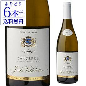 【よりどり6本以上送料無料】サンセール シレックス ヴィルボワ 2016 2017 750ml フランス ロワール サンセール 辛口 白ワイン