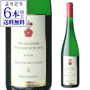 【よりどり6本以上送料無料】シュロス プロシュヴィッツ グラウブルグンダー GG 2018 750ml ドイツ ザクセン グローセス ゲヴェックス Grosses Gewaechs 白ワイン