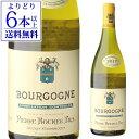 【よりどり6本以上送料無料】ブルゴーニュブラン 2017 ピエール ブレ 750ml フランス ブルゴーニュ 白ワイン 長S