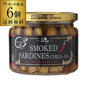 スモーク オイルサーディン チリ 瓶 バンガ 189g×6個送料無料 1個あたり498円燻製 オイルサーディン いわし オイル漬け ラトビア 長Sbanga smoked sardines chili in oil