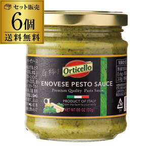 送料無料パスタソース ジェノベーゼ 190g 瓶×6個1個あたり355円税別オルティチェロ orticello genovese pesto sauce pastasauce セット イタリア 長S