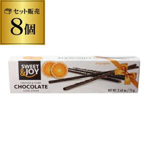スティックチョコ オレンジ&ダークチョコレート 75g 8個 1個あたり238円(税抜) ポーランド バレンタイン ホワイトデー チョコ 義理チョコ 同梱 長S