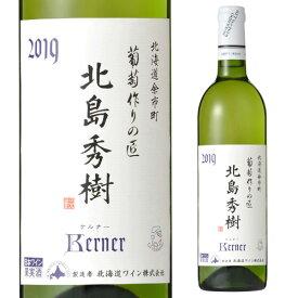 【P7倍】葡萄作りの匠 北島秀樹ケルナー白 750ml[日本ワイン][国産ワイン][白ワイン][北海道][ワイン王国][おたるワイン]P期間:10/20〜25まで