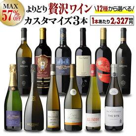 送料無料 MAX57%OFF 好みで選べる!よりどり『プチ贅沢ワイン』3本 カスタマイズセット シーン、好みにあわせて 組み合わせ自由♪ アソート ワインセット 赤 白 泡 シャンパーニュ フランス イタリア 長S <P10対象外>