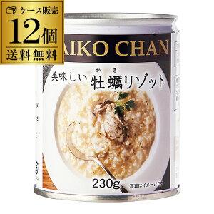 送料無料 美味しい牡蠣リゾット 230g×12個 牡蠣 かき リゾット 缶詰 かんづめ 保存食 非常食 防災 長S